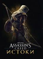 Артбук Мир игры Assassin's Creed Истоки[АРТБУКИ]