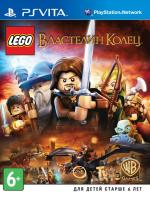LEGO Lord of the Ring [PS VITA]