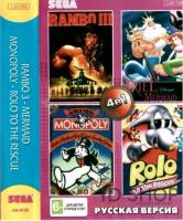 4в1 AA-4129 RAMBO 3/MERMAID /MONOPOLY /ROLO TO THE RESCUE[16 BIT]