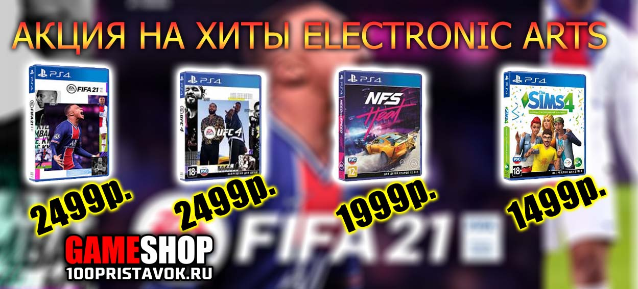 Хиты ELECTRONIC ARTS